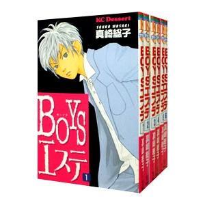 BOYSエステ (全7巻セット)/真崎総子|netoff