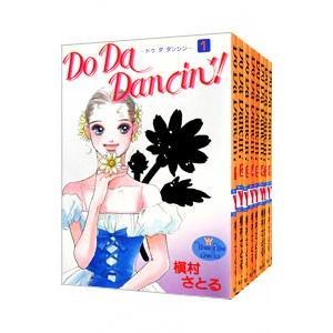 Do Da Dancin'! (全9巻セット)/槇村さとる|netoff