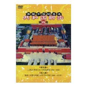 DVD/激動中国50年 1949年〜1999年 第四巻 netoff