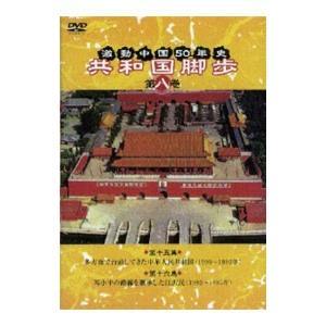 DVD/激動中国50年 1949年〜1999年 第八巻