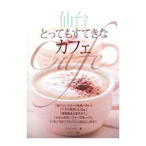 仙台とってもすてきなカフェ/ジェイアクト