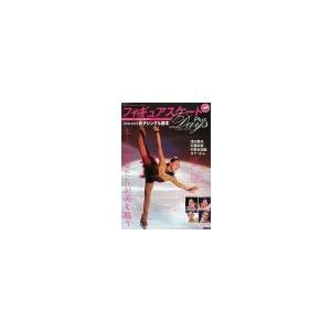 フィギュアスケートDays Plus 2008−2009女子シングル読本/