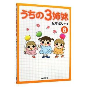 うちの3姉妹 8/松本ぷりっつ
