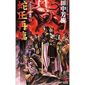 アルスラーン戦記(13)−蛇王再臨−/田中芳樹