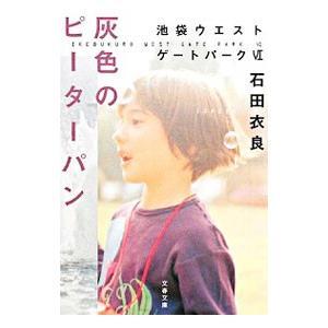 灰色のピーターパン(池袋ウエストゲートパークシリーズ6)/石田衣良