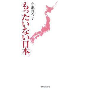 もったいない日本 /小池百合子