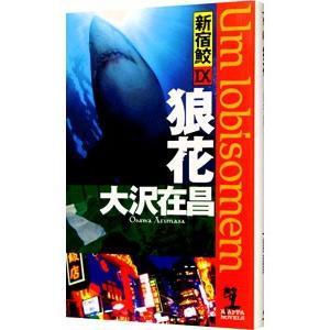 狼花 新宿鮫 9/大沢在昌