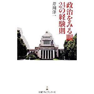 ■ジャンル:政治・経済・法律 政治学 ■出版社:日本経済新聞出版社 ■出版社シリーズ:日経プレミアシ...