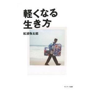 軽くなる生き方/松浦弥太郎
