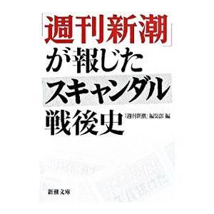 ■ジャンル:産業・学術・歴史 日本の歴史 ■出版社:新潮社 ■出版社シリーズ:新潮文庫 ■本のサイズ...