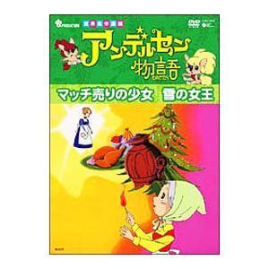 DVD/アンデルセン物語 マッチ売りの少女/雪の女王|netoff