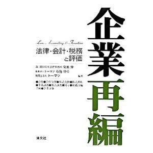 企業再編/菊地伸