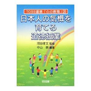 日本人の気概を育てる道徳授業/中山崇(小学校教諭)