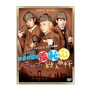 DVD/お台場探偵羞恥心 ヘキサゴン殺人事件 限定盤|netoff