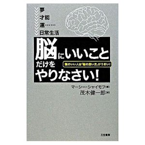 「脳にいいこと」だけをやりなさい!−頭のいい人は「脳の使い方」がうまい!−/マーシー・シャイモフ【著】/茂木健一郎【訳】 netoff