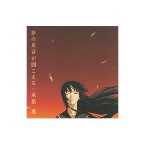TVアニメ「喰霊−零−」EDテーマ〜夢の足音が聞こえる