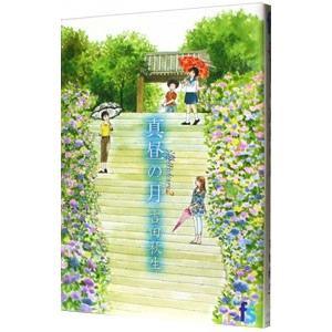 海街diary 2/吉田秋生