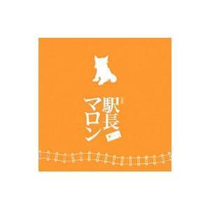 駅長マロン/講談社