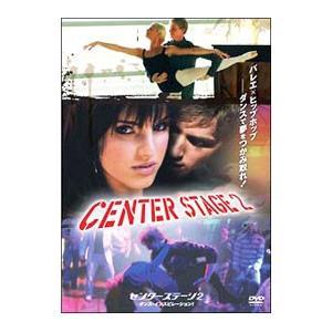 DVD/センターステージ2 ダンス・インスピレーション!|netoff