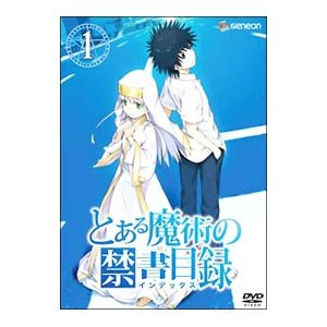 DVD/とある魔術の禁書目録 第1巻