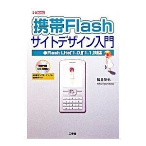 携帯Flashサイトデザイン入門/諸星拓也
