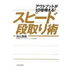 スピード段取り術/吉山勇樹