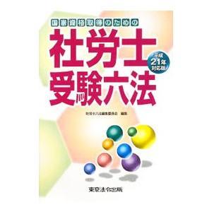 社労士受験六法 平成21年対応版/東京法令出版