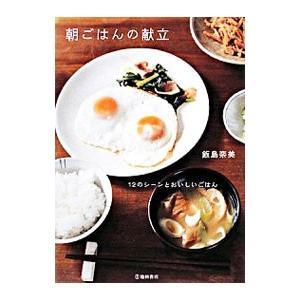 朝ごはんの献立/飯島奈美|netoff