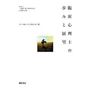 臨床心理士の歩みと展望/日本臨床心理士資格認定協会
