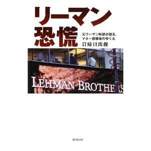 リーマン恐慌/岩崎日出俊