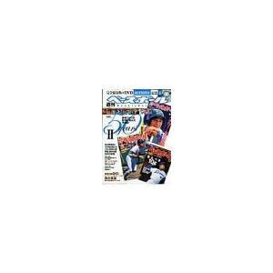 週刊ベースボール50years 2
