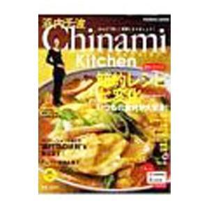 Chinami Kitchen節約レシピ七変化/浜内千波