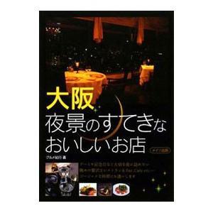 大阪夜景のすてきなおいしいお店/グルメ紀行
