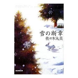 雪の断章/佐々木丸美