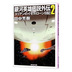 銀河英雄伝説外伝(2)−ユリアンのイゼルローン日記−/田中芳樹
