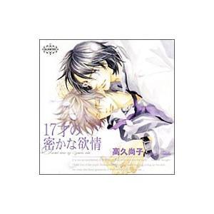 ドラマCD  BiNETSU series 17歳の密かな欲情 ドラマCD  CD