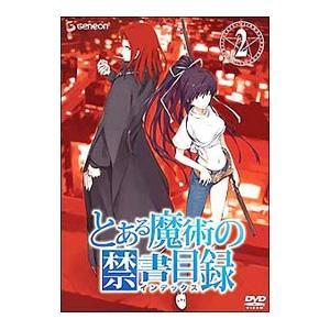 DVD/とある魔術の禁書目録 第2巻 限定版