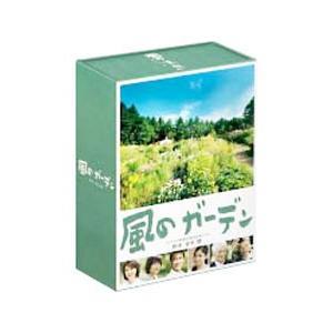 風のガーデン DVD−BOX...