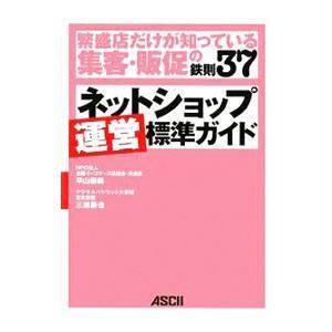ネットショップ運営標準ガイド /平山泰朗