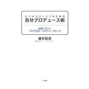 ビジネスパーソンのための自分プロデュース術/細井智彦