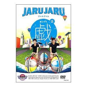 ■カテゴリ:中古DVD・ブルーレイ ■商品情報:ジャルジャル【出演】    ■ジャンル:お笑い・バラ...