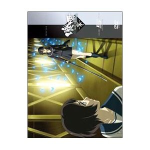 DVD/喰霊−零− 第5巻 限定版