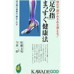 ふだんあまり気にしない、足の指。しかし、この部分の変形やゆがみは、体の血流を悪くし、骨格をゆがませ、...
