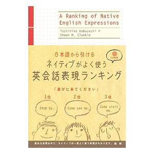 日本語から引けるネイティブがよく使う英会話表現ランキング/ClankieShawn M.|netoff