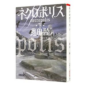 ネクロポリス 下/恩田陸