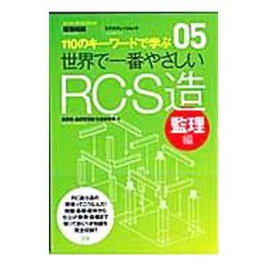 世界で一番やさしいRC・S造 110のキーワードで学ぶ 監理編/佐藤秀