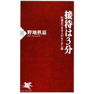■ジャンル:ビジネス 自己啓発 ■出版社:PHP研究所 ■出版社シリーズ:PHP新書 ■本のサイズ:...