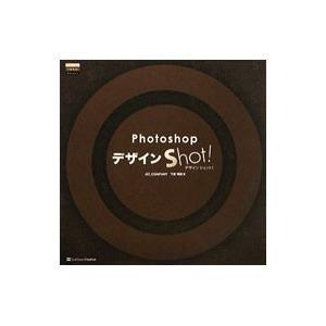 PhotoshopデザインShot!/下田和政