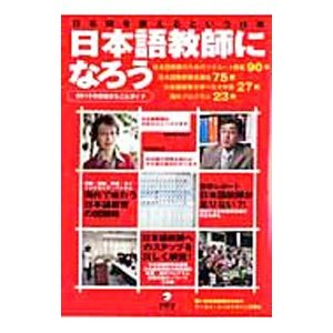 日本語教師になろう 2010年度版/