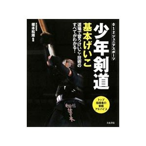 少年剣道基本げいこ/榎本松雄 netoff